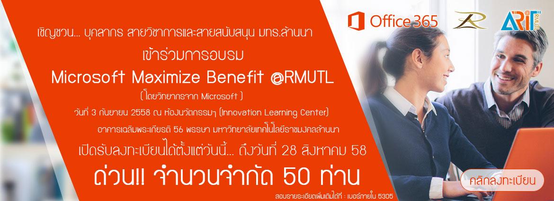 เชิญชวน...บุคลากร สายวิชาการและสายสนับสนุน มทร.ล้านนา เข้าร่วมการอบรม Microsoft Maximize Benefit @RMUTL