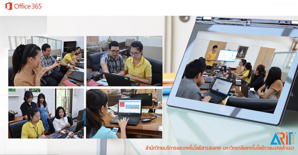 งานบริการสารสนเทศฯ มทร.ล้านนา แนะนำการใช้งาน Office 365 สนง.อธิการบดี
