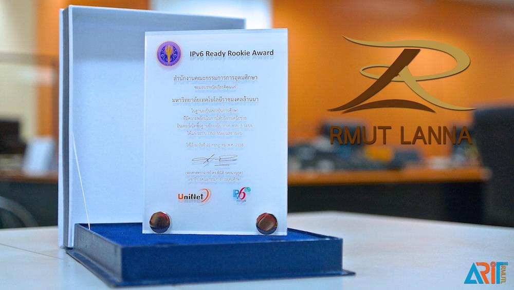 สกอ. รับรอง มทร.ล้านนา 1 ใน 10 สถาบันการศึกษาทั่วประเทศ ที่มีความพร้อมฯ บริการเครือข่ายพื้นฐาน IPv6 3 ระบบ (IPv6 Ready Rookie Award)
