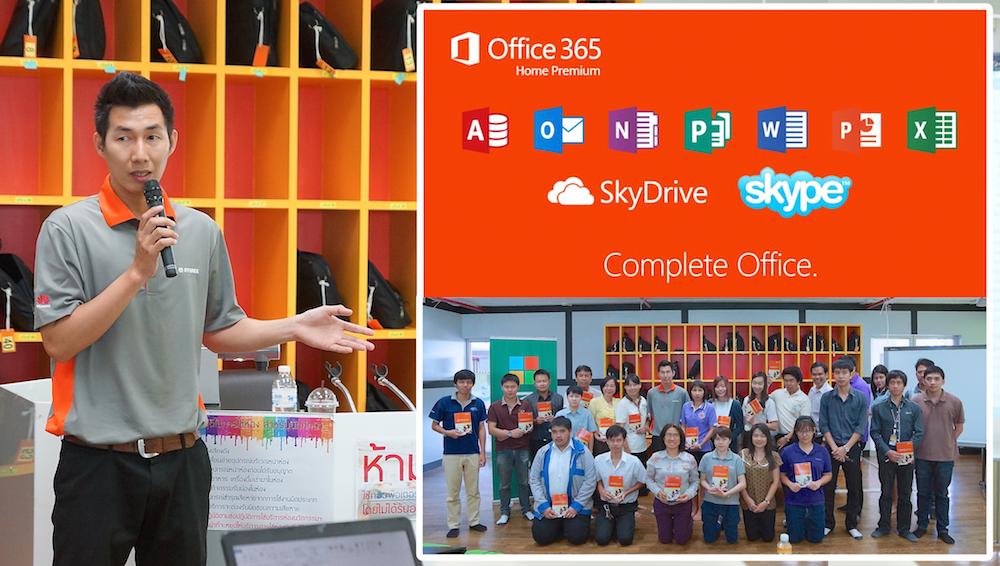 โครงการพัฒนางานเอกสารสำนักงานด้วยโปรแกรม Office 365