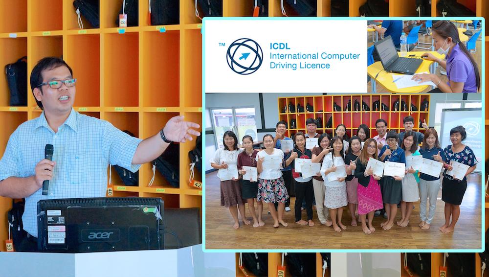 หลักสูตรที่ ๙ การพัฒนาทักษะการใช้งานคอมพิวเตอร์ฯ มาตราฐานสากล ICDL สำหรับบุคลากร มทร.ล