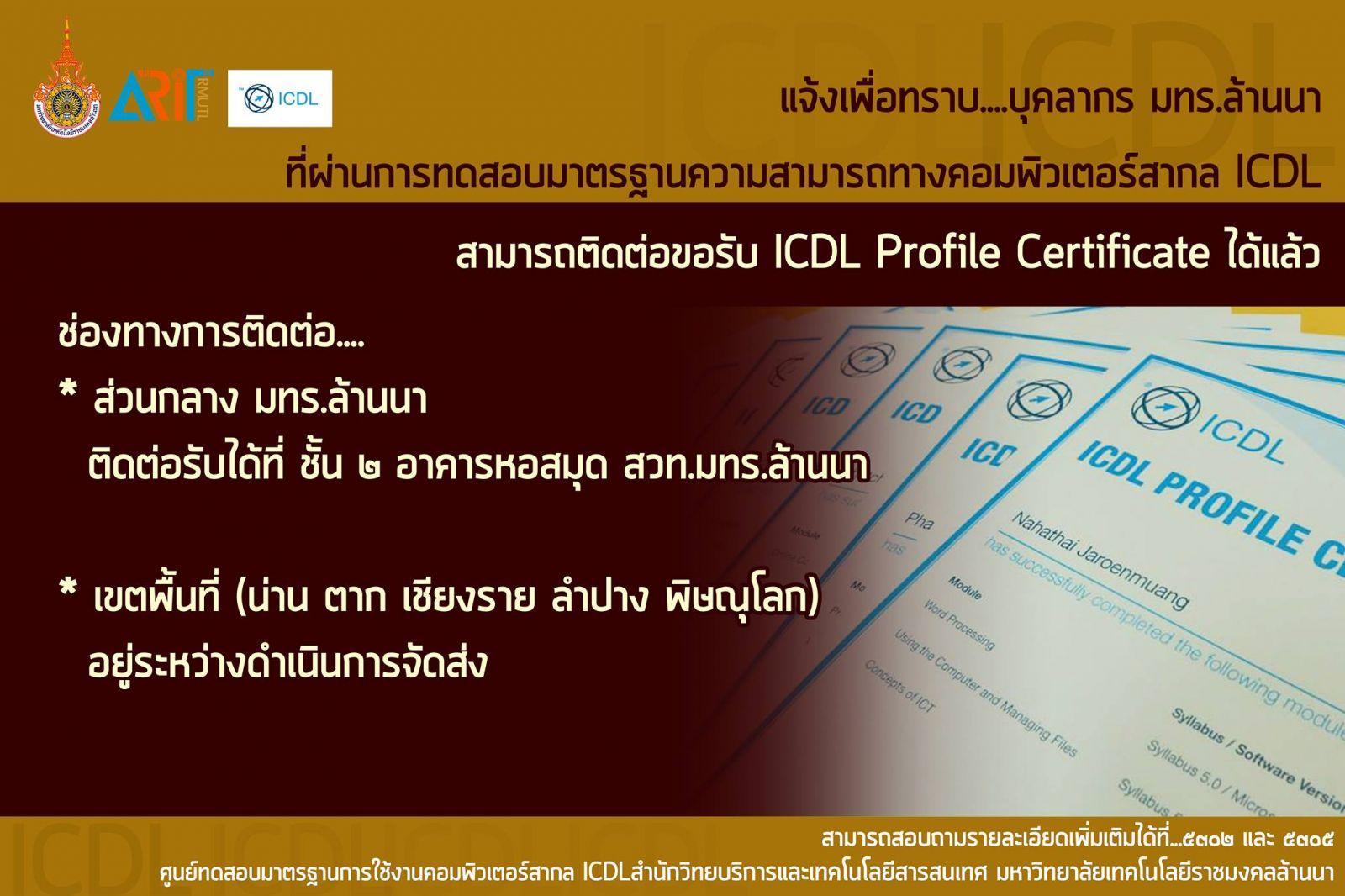 แจ้งเพื่อทราบ....บุคลากร มทร.ล้านนา ที่ผ่านการทดสอบมาตรฐานความสามารถทางคอมพิวเตอร์สากล ICDL