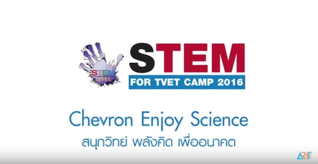 โครงการค่ายวิชาการ STEM for TVET Camp 2016