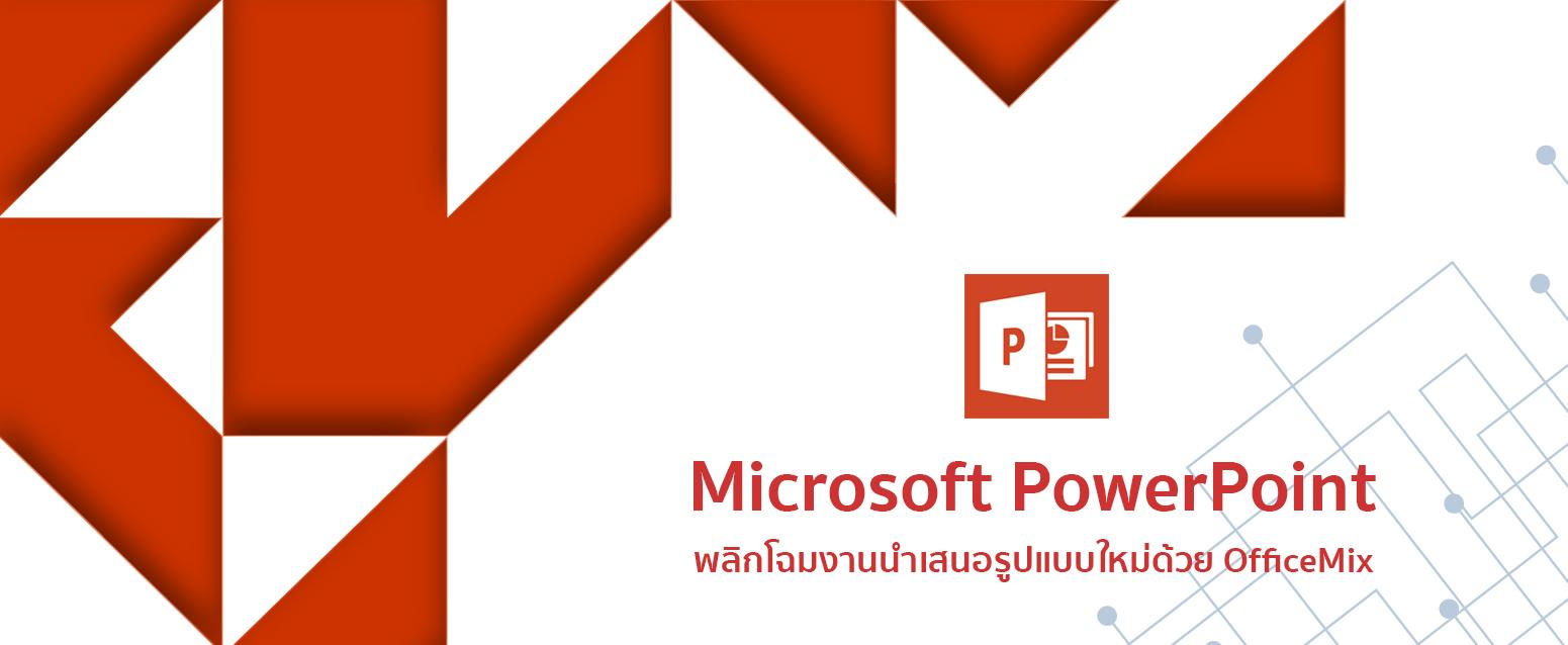 จากงานนำเสนอ PowerPoint สู่บทเรียนออนไลน์ด้วย Office Mix