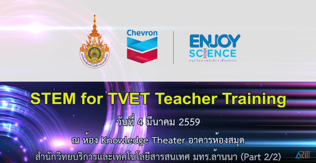 โครงการ STEM for TVET Teacher Training (Part 02/02)