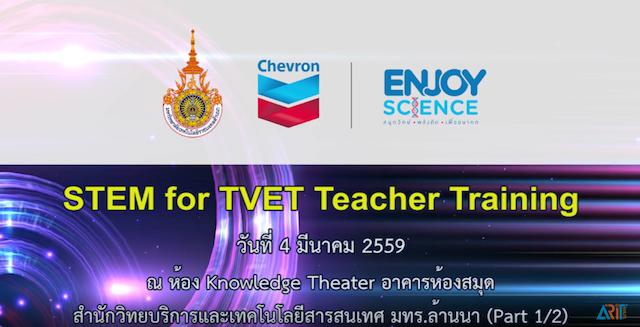 โครงการ STEM for TVET Teacher Training (Part 01/02)