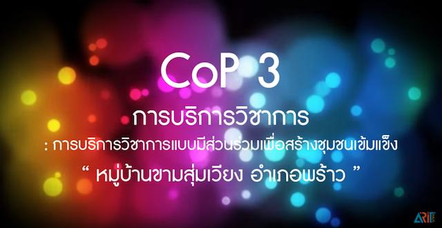 CoP 3 การบริการวิชาการ : การบริการวิชาการแบบมีส่วนร่วมเพื่อสร้างชุมชนเข้มแข็ง