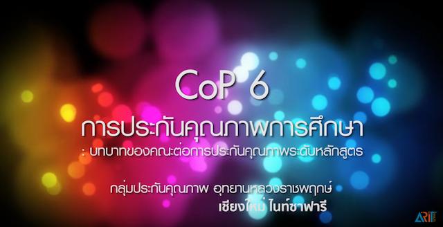 CoP 6 การประกันคุณภาพการศึกษา : บทบาทของคณะต่อการประกัน