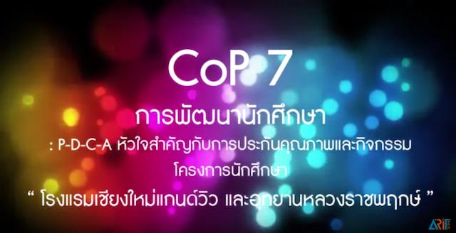CoP 7 การพัฒนานักศึกษา : การนำ PDCA มาใช้ในกิจกรรมนักศึกษา