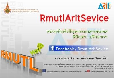 ช่องทางแจ้งปัญหา...บริการใหม่ กดไลค์ RMUTL ARIT Service