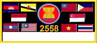 ประชาคมอาเซียน จะมีผลกระทบกับไทยอย่างไร