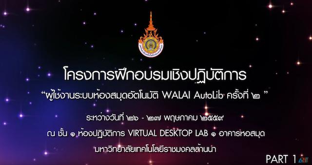"ARIT RMUTL Channel : โครงการฝึกอบรมเชิงปฏิบัติการ ""ผู้ใช้งานระบบห้องสมุดอัตโนมัติ WALAI AutoLib ครั้งที่ ๒ (Part ๑)"