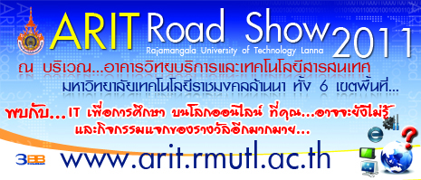 กิจกรรมแนะนำบริการสำนักวิทย(ARIT Road Show 2011)