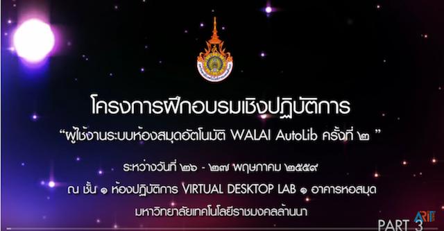 """โครงการฝึกอบรมเชิงปฏิบัติการ """"ผู้ใช้งานระบบห้องสมุดอัตโนมัติ WALAI AutoLib ครั้งที่ ๒ (Part3)"""