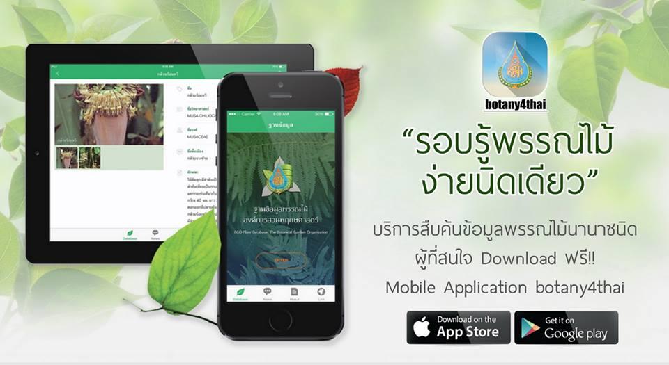 Mobile Application botany4thai