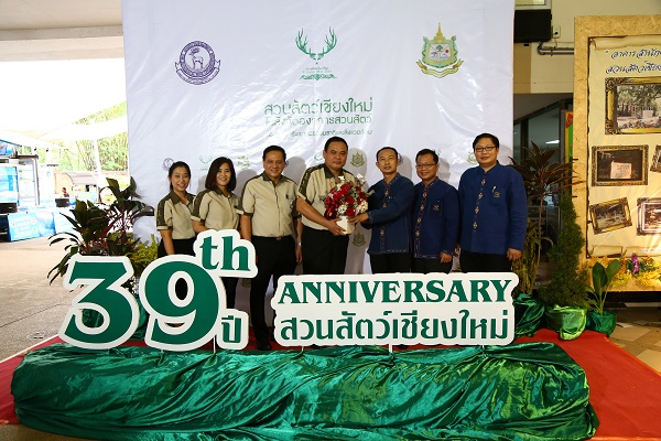 39 th anniversary of Chiang Mai Zoo