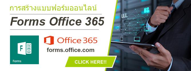 สร้างแบบฟอร์มออนไลน์กับ Forms บน Office 365