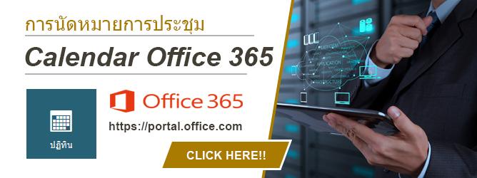 การนัดหมายการประชุมกับปฏิทิน(Calendar) บน Office 365