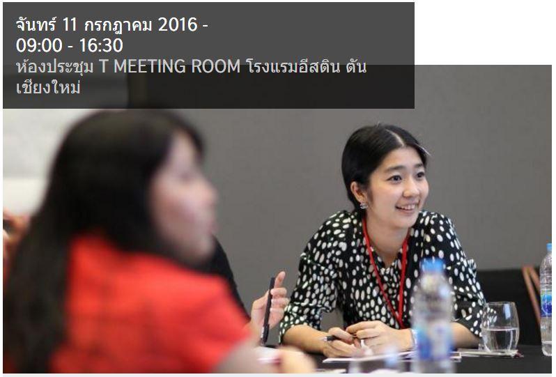 ขอเชิญร่วมงาน Newton Fund Information Day โดย บริติช เคานชิล ประเทศไทย
