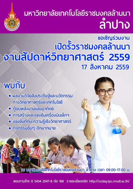มทร.ล้านนา ลำปาง จัดงานเปิดรั้วราชมงคลล้านนา สัปดาห์วิทยาศาสตร์' 59 พร้อมเปิดบ้านเป็นแหล่งเรียนรู้ของนักเรียน นักศึกษาและเยาวชน  17 สิงหาคม 2559 นี้