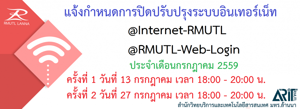 แจ้งกำหนดการปิดปรับปรุงระบบอินเทอร์เน็ทแบบไร้สาย วันที่ 13 และ 27 กรกฏาคม 2559 เวลา 18:00 น. - 20:00 น.