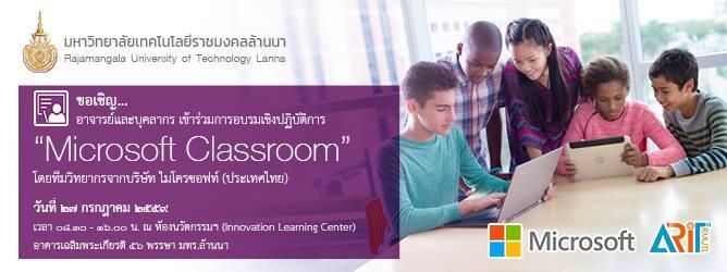 """เชิญชวนอาจารย์และบุคลากรผู้ที่สนใจ เข้ารับการอบรมเชิงปฏิบัติการ """"Microsoft Classroom"""""""