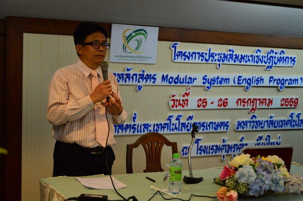 คณะวิทยาศาสตร์และเทคโนโลยีการเกษตร เตรียมความพร้อมการพัฒนาหลักสูตร Modular System (English Program) ด้านเกษตรศาสตร์