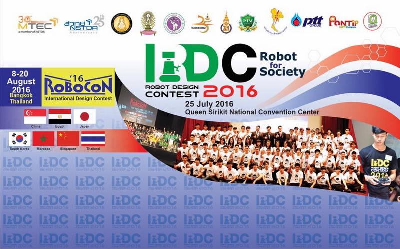 นักศึกษาวิทยาลัยเทคโนโลยีและสหวิทยาการ เข้าร่วมการแข่งขันหุ่นยนต์ RDC2016 รอบชิงชนะเลิศ ศูนย์การประชุมเเห่งชาติสิริกิต์ กรุงเทพมหานคร