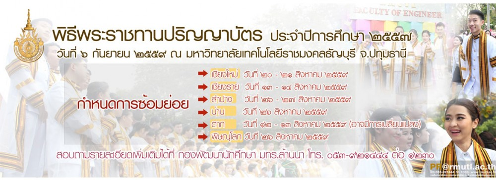 กำหนดการถ่ายรูปหมู่บัณฑิต ประจำปีการศึกษา 2557(มทร.ล้านนา เชียงใหม่)