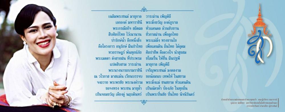 ขอเชิญร่วมพิธีถวายพระพรชัยมงคลเฉลิมพระเกียรติ สมเด็จพระนางเจ้าสิริกิติ์พระบรมราชินีนาถ เนื่องในโอกาสมหามงคลเฉลิมพระชนมพรรษา ๘๔ พรรษา ๑๒ สิงหาคม ๒๕๕๙