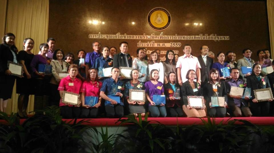 โครงการหมู่บ้านวิทยาศาสตร์(คลินิกเทคโนโลยี) มทร.ล้านนา พิษณุโลก  รับรางวัล จากกระทรวงวิทย์ฯ