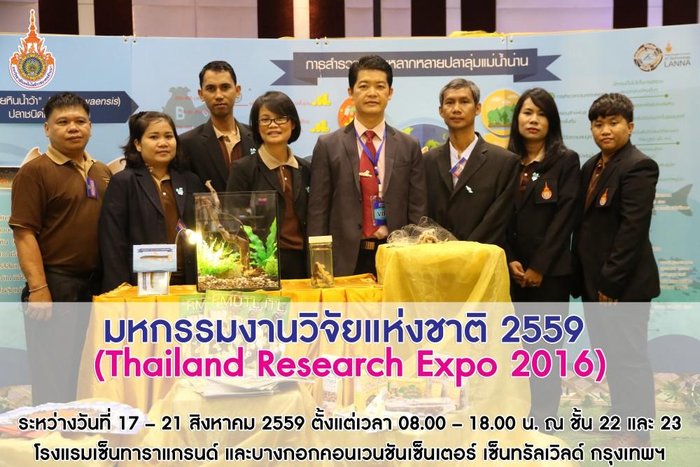 มหกรรมงานวิจัยแห่งชาติ 2559 (Thailand Research Expo 2016)