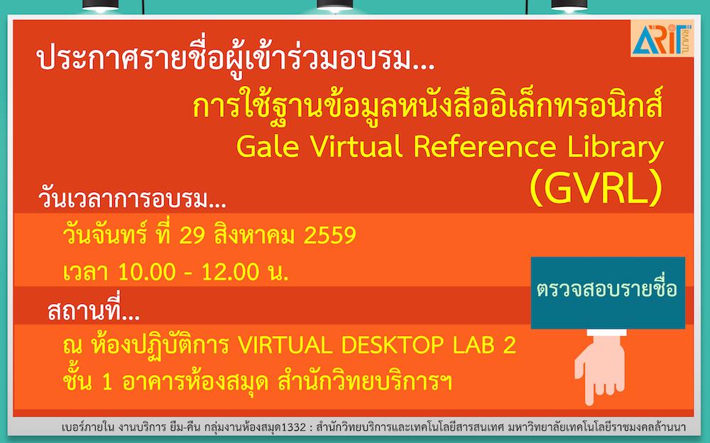 ประกาศรายชื่อ ผู้เข้าร่วมอบรมการใช้ฐานข้อมูลหนังสืออิเล็กทรอนิกส์ Gale Virtual Reference Library (GVRL)