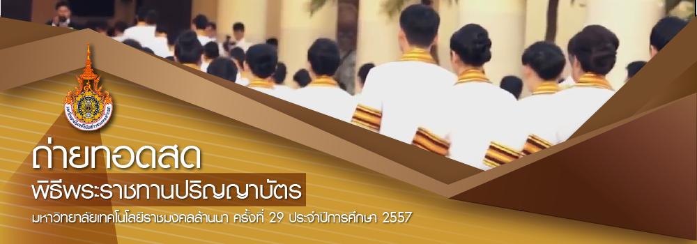 ถ่ายทอดสด พิธีพระราชทานปริญญาบัตร มหาวิทยาลัยเทคโนโลยีราชมงคลล้านนา ครั้งที่ 29 ประจำปีการศึกษา 2557 (Live )