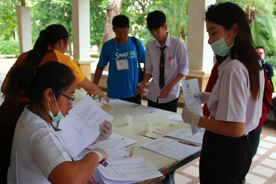 กิจกรรมตรวจสุขภาพนักศึกษาใหม่