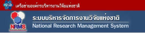 ด่วนที่สุด!! กรอกข้อเสนอโครงการวิจัยประจำปี 2561 เข้าระบบ NRMS ภายใน 23 กันยายน 2559 นี้ เท่านั้น