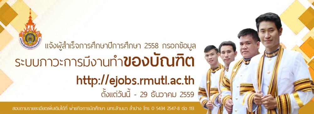 แจ้งผู้สำเร็จการศึกษา ปีการศึกษา 2558 กรอกข้อมูลภาวะการมีงานทำของบัณฑิต