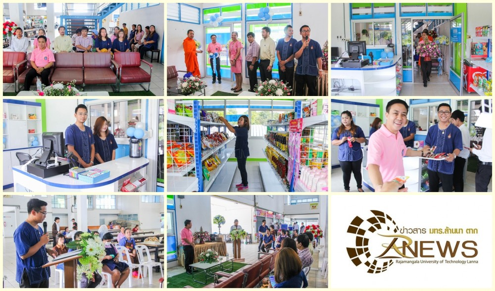 โครงการจัดตั้งสหกรณ์ร้านค้าสวัสดิการนักศึกษา