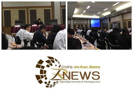 มทร.ล้านนา เชียงราย เข้าร่วมการประชุมเพื่อหารือการเตรียมงานพ่อขุนเม็งรายมหาราช ประจำปี 2560
