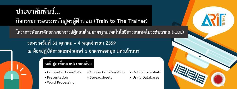 รายละเอียดกิจกรรมการอบรมหลักสูตรผู้ฝึกสอน (Train to The Trainer)