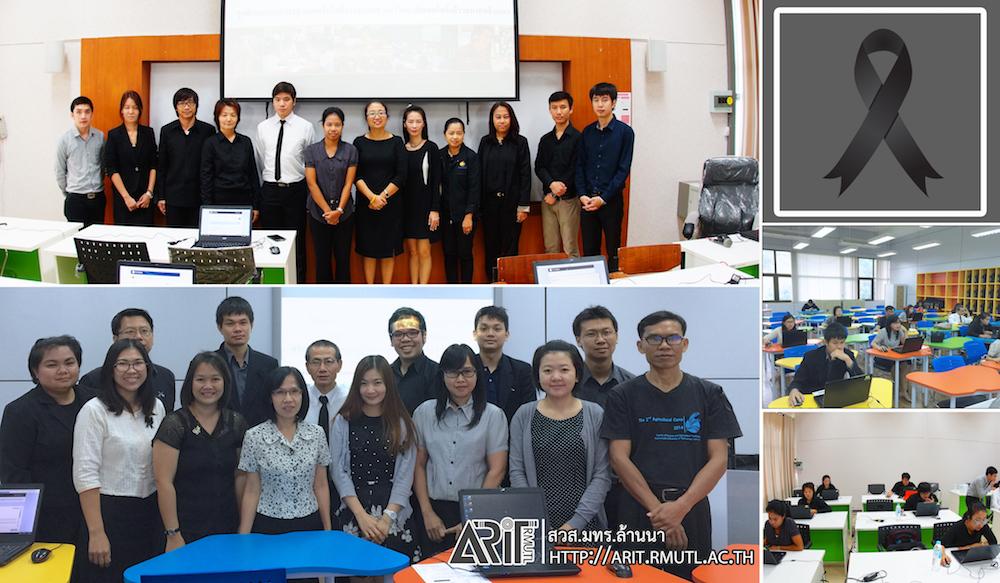 โครงการฯ สอบมาตรฐานสากลฯ ICDL อ. ผู้สอนรายวิชาคอมพิวเตอร์ฯ พื้นที่ น่านและพิษณุโลก