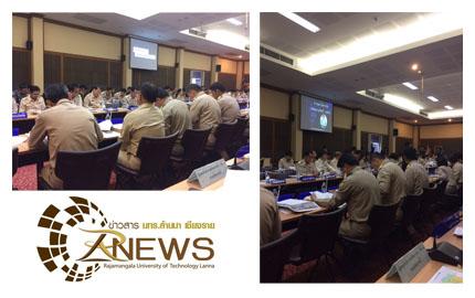 มทร.ล้านนา เชียงราย เข้าร่วมการประชุมหัวหน้าส่วนราชการประจำจังหวัดเชียงราย