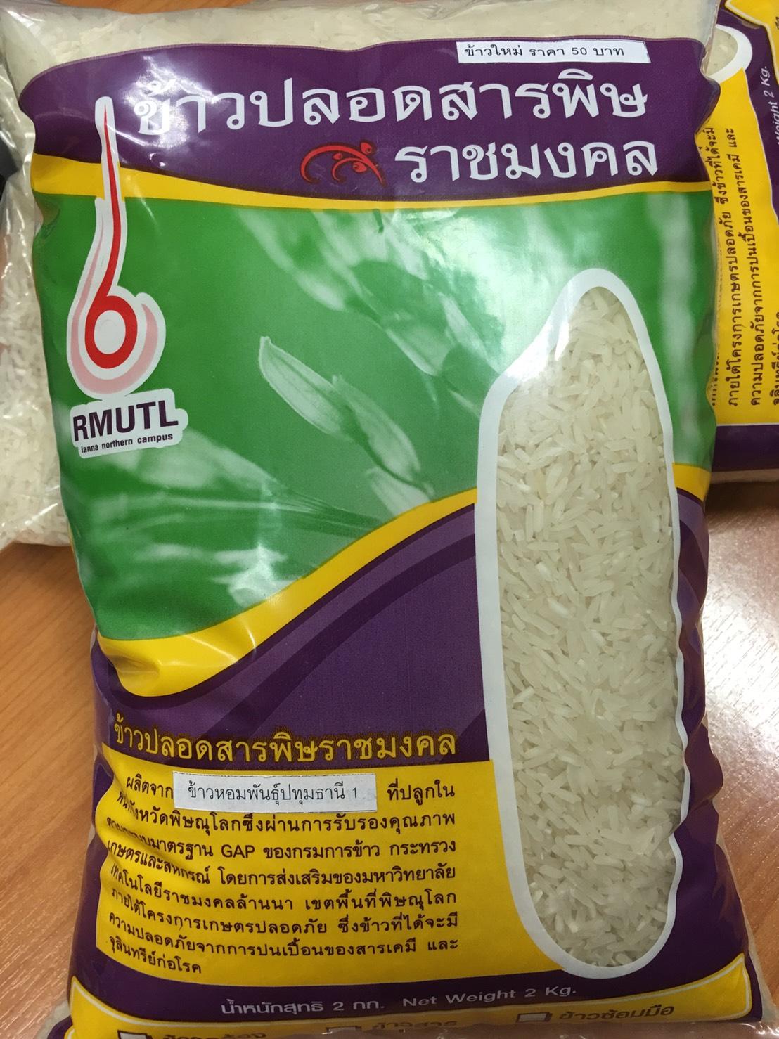 มทร.ล้านนา เปิดรั้วมหาวิทยาลัยจำหน่ายข้าวหอมมะลิ เกรด A ปลอดสารพิษ พันธุ์ปทุมธานี 1 เพื่อช่วยเหลือเกษตกรผู้ปลูกข้าวในพื้นที่ภาคเหนือตอนล่าง