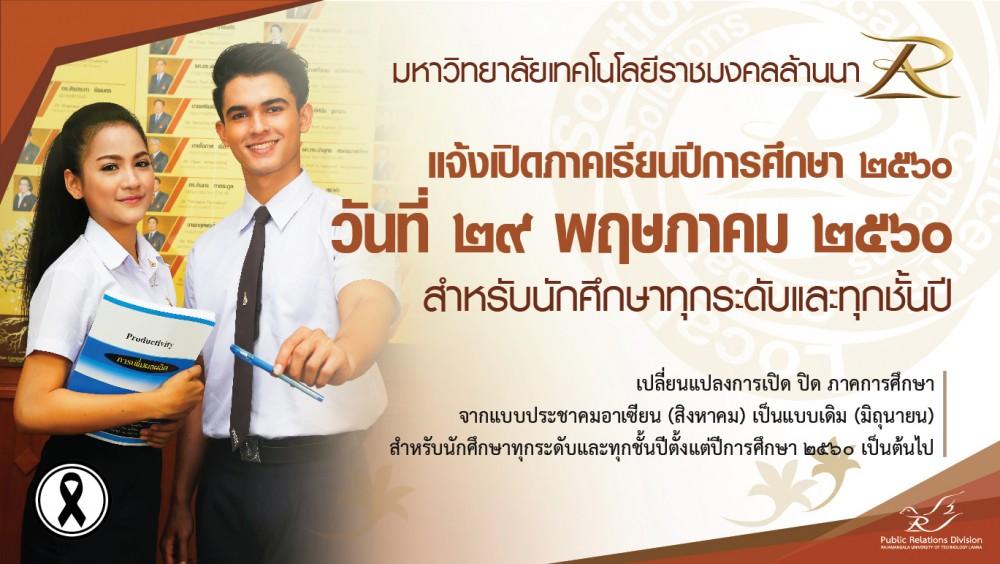 แจ้งแปลี่ยนแปลงการเปิด ปิด ภาคการศึกษา