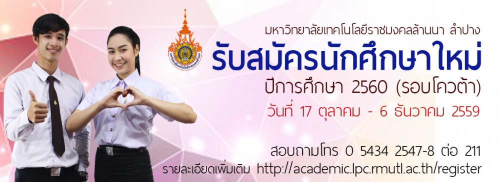 ประกาศรับสมัครบุคคลเข้าศึกษาต่อ รอบโควตา ปีการศึกษา 2560