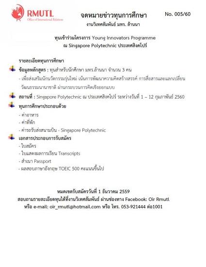 รับสมัครนักศึกษาเข้าร่วมโครงการ Young Innovators Programme