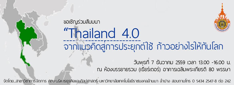 สัมมนา Thailand 4.0 จากแนวคิดสู่การประยุกต์ใช้