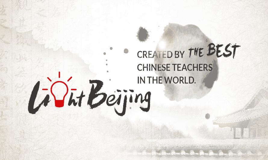 ทุนการศึกษาต่อ ณ เมืองปักกิ่ง สาธารณรัฐประชาชนจีน