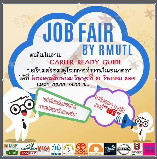 ขอเชิญร่วมกิจกรรม JOB FAIR By RMUTL