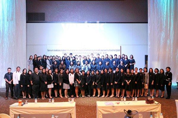 คณะบริหารธุรกิจฯ ประยุกต์การเรียนการสอนเข้าสู่ Thailand 4.0